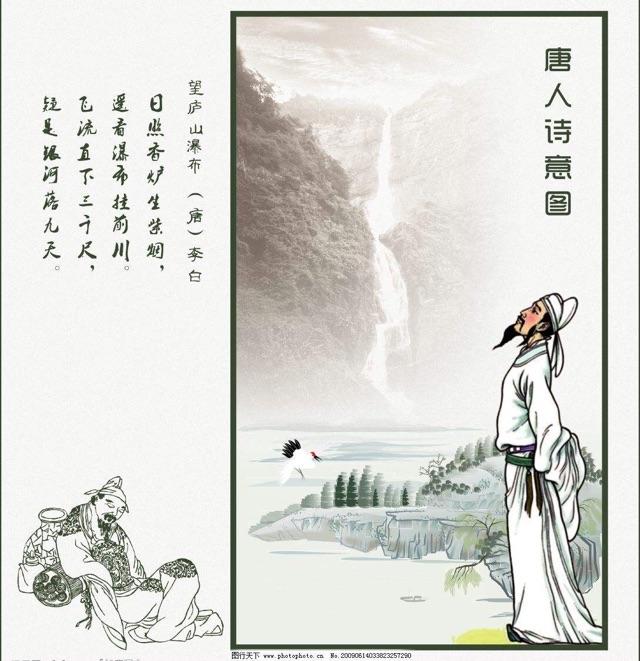 第十一首《望庐山瀑布》李白