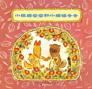 儿童英语幽默小故事_小狐狸空空和小狸猫冬冬-小花生