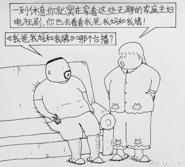 """夫妻愹�.{�_""""我媳妇儿叫高丽丽,我已经忍她很久了…""""这组夫妻间的漫画"""