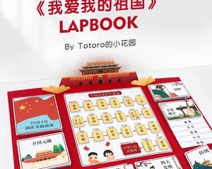 国庆节Lapbook资