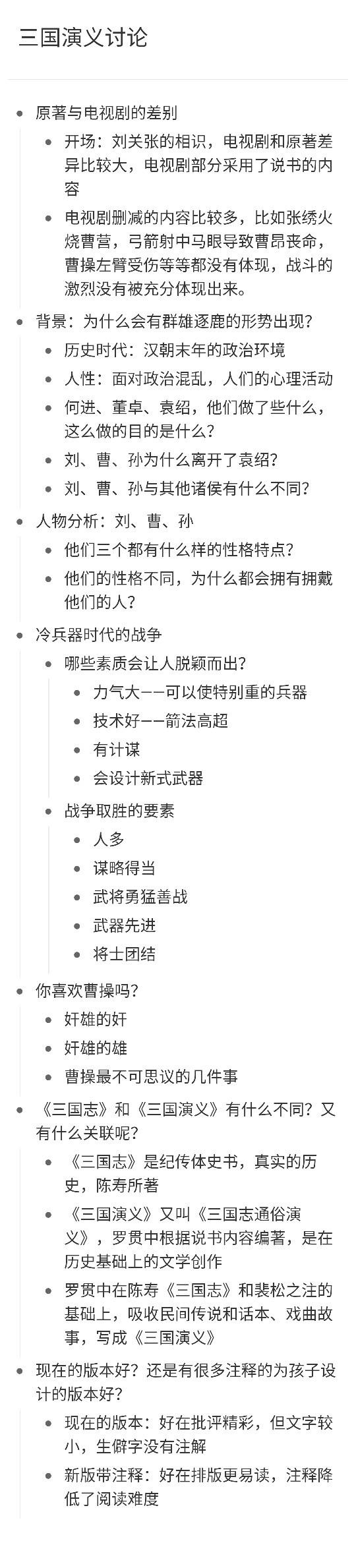 红楼梦中刘姥姥三进_2019年闺女的中文书单:四大名著-小花生