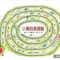 1633本童书集合,里面有不少未引进的台湾绘本