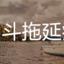 """智斗""""拖延症"""""""