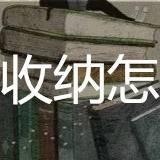 书架收纳怎么做