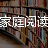 营造家庭阅读氛围