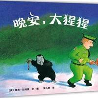 小龙同学2岁到2岁半的书单