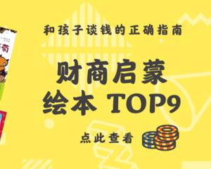 财商启蒙绘本TOP9