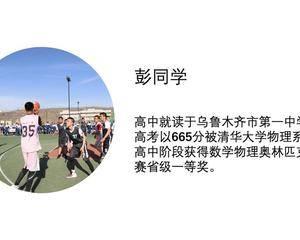 清华小彭同学学习