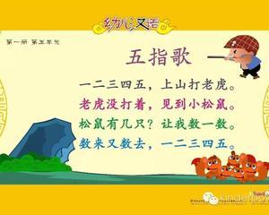 H1U5五指歌 汉语