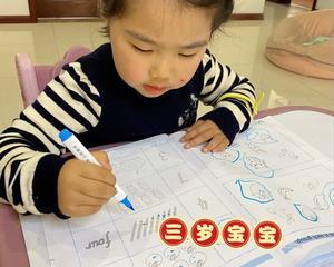 三岁宝宝宅家学习