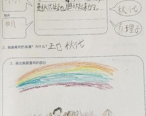 与小二男生的中文