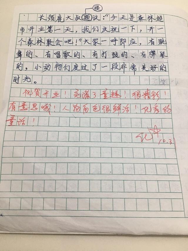 """收获体会范文_三年级语文写作,儿子做到""""六认真""""-小花生"""